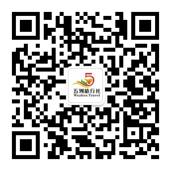 连云港五洲旅行社有限公司